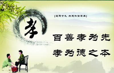 中华孝道文化的历史作用