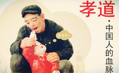实现中国梦的重要基石——孝道
