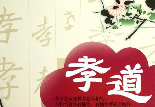 """慈孝文化 >湄洲:传承孝道等传统美德        """"要做孝德人,在家尽孝心"""