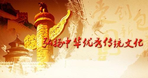 宏扬中华优秀传统文化