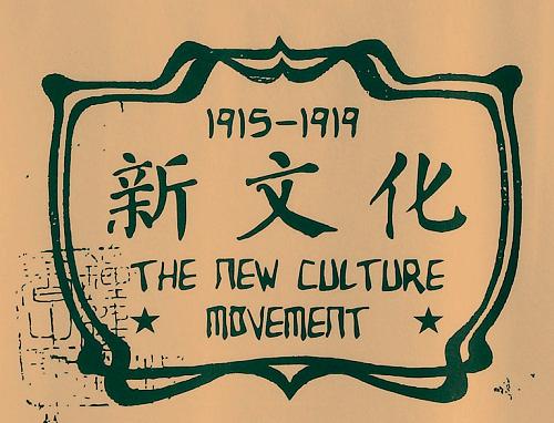 新文化运动并非全盘反传统