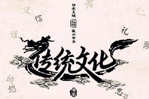 陈晋:从中国梦看中华优秀传统文化