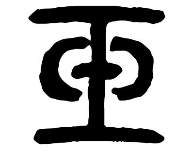 logo 标识 标志 设计 书法 书法作品 图标 400_317