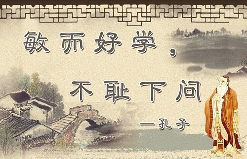 《孔子故事系列》之善学