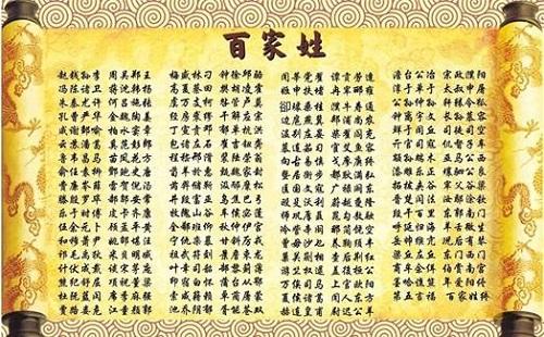 刘在百家姓中排多少位?不是姓氏排名 – 爱问