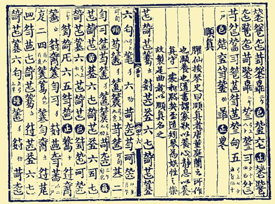 《古琴指法谱字集》问世:琴谱不再是天书