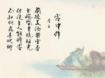 【图语:《客中作》,体裁为七言绝句,唐代诗人李白所作】