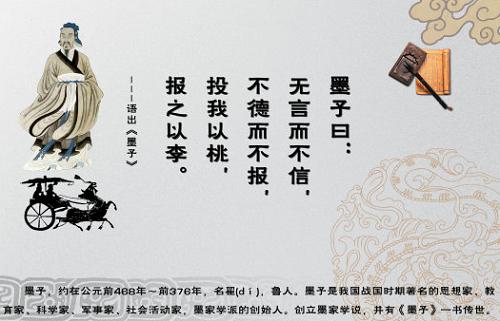 中国文化精神受墨子思想影响很大