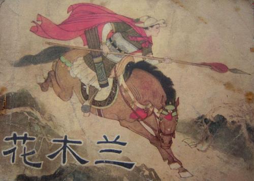 民间故事|花木兰攻山