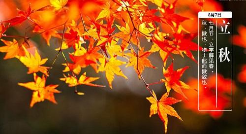 二十四节气立秋|刘翰《立秋》