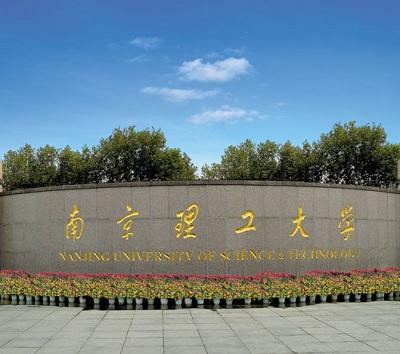 【图语:南京理工大学,简称南理工,创办于1953年】-60 南理工图片