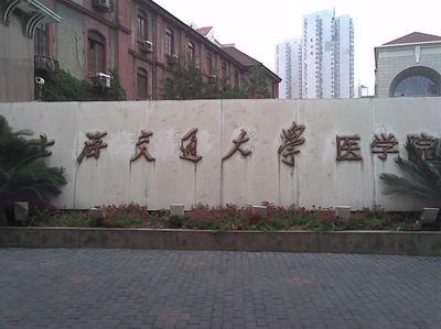【图语:上海交通大学医学院