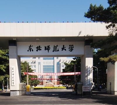 【图语:东北师范大学,简称东北师大或东师,创办于1946年】-65 东