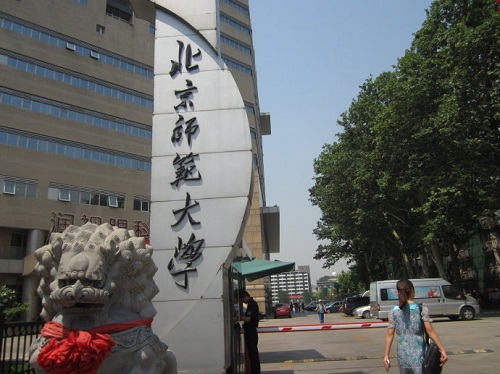 北京师范大学成立李小文基金