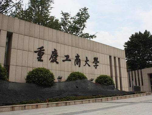 重庆工商大学 学生创业成校园风景